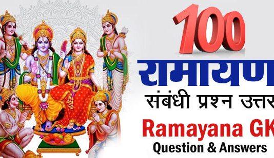 Ramayana Questions