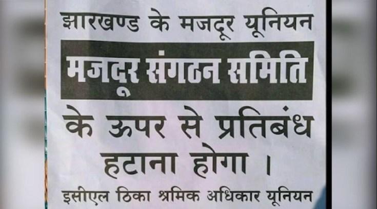 jharkhand mss