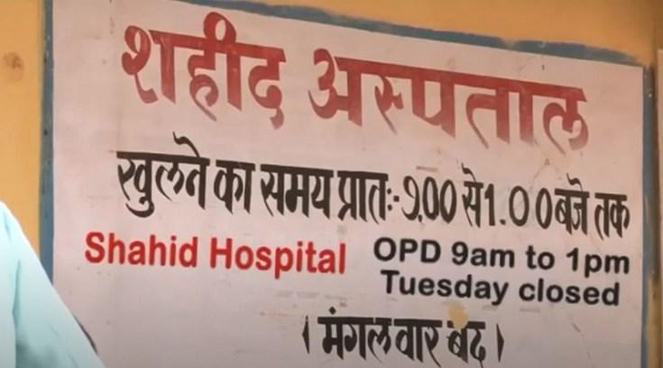shaheed hospital dalli rajhara