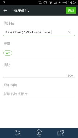 wechat-tag2