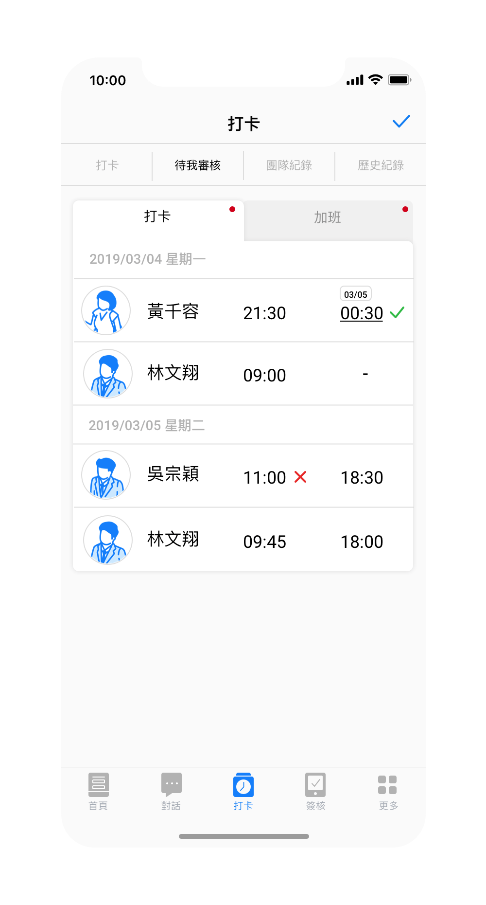 WorkLink 行動商務平臺 - 行動打卡功能介紹