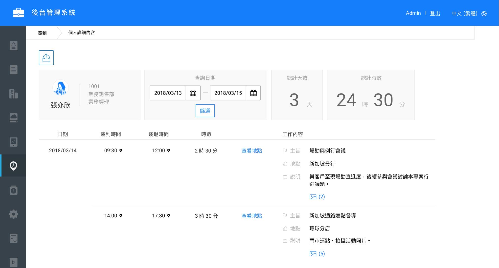 WorkLink 行動商務平臺 - 行動簽到功能介紹