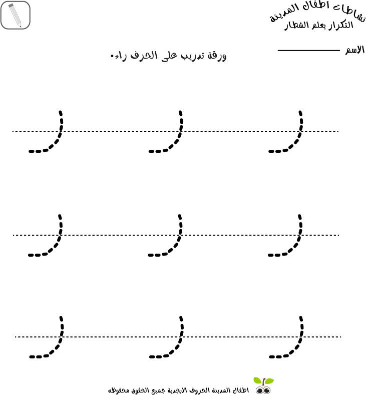 14 Best Images of Arabic Alphabet Worksheets