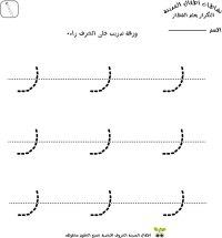 14 Best Images of Arabic Alphabet Worksheets