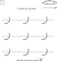 14 Best Images of Arabic Alphabet Worksheets - Arabic ...
