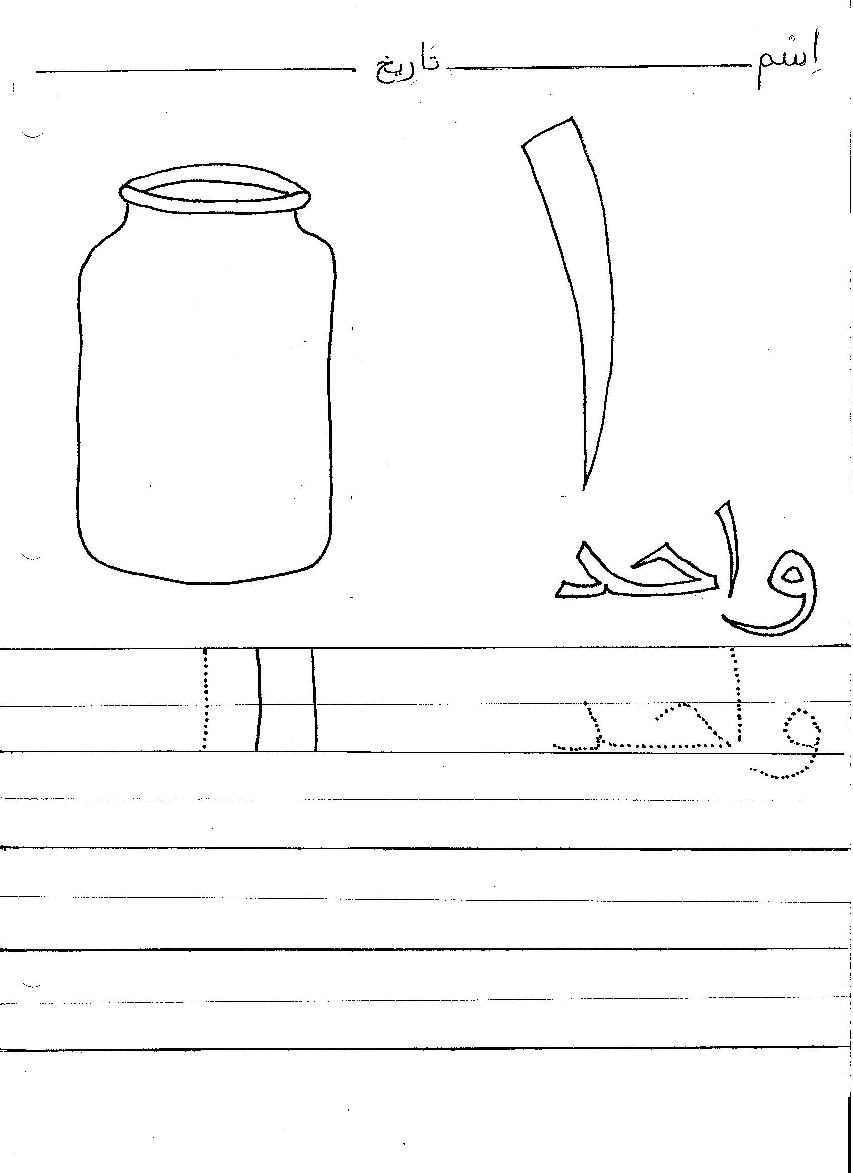 Alphabet Worksheet Category Page 18
