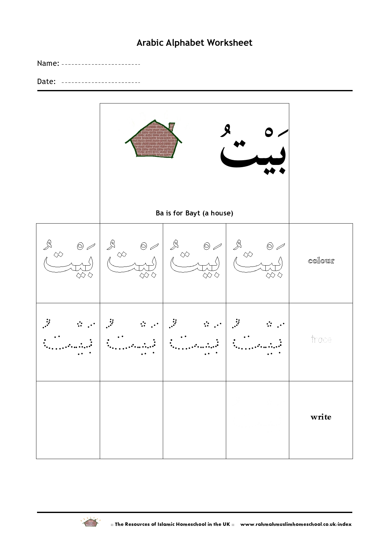 12 Best Images Of Islamic Worksheets For Kindergarten
