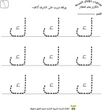 Arabic Letters Worksheet Related Keywords