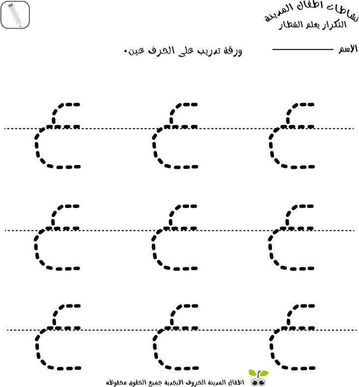 15 Best Images of Worksheets Arabic Alphabet