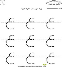 15 Best Images of Worksheets Arabic Alphabet - Arabic ...