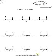 Arabic Alphabet Tracing Worksheets Pdf