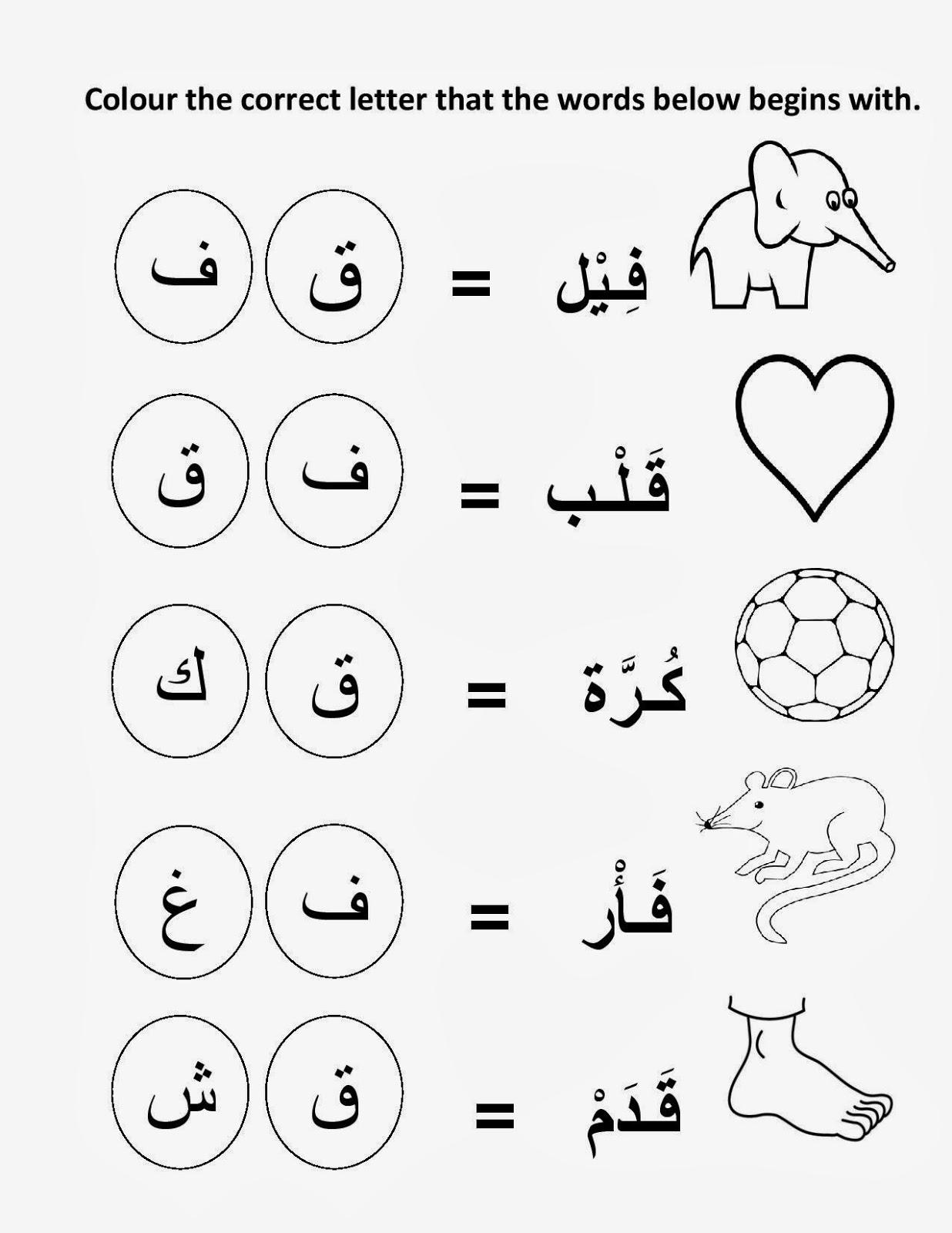 15 Best Images Of Worksheets Arabic Alphabet