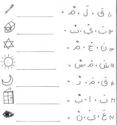 Urdu Letters Worksheets - Letter [ 2338 x 1700 Pixel ]