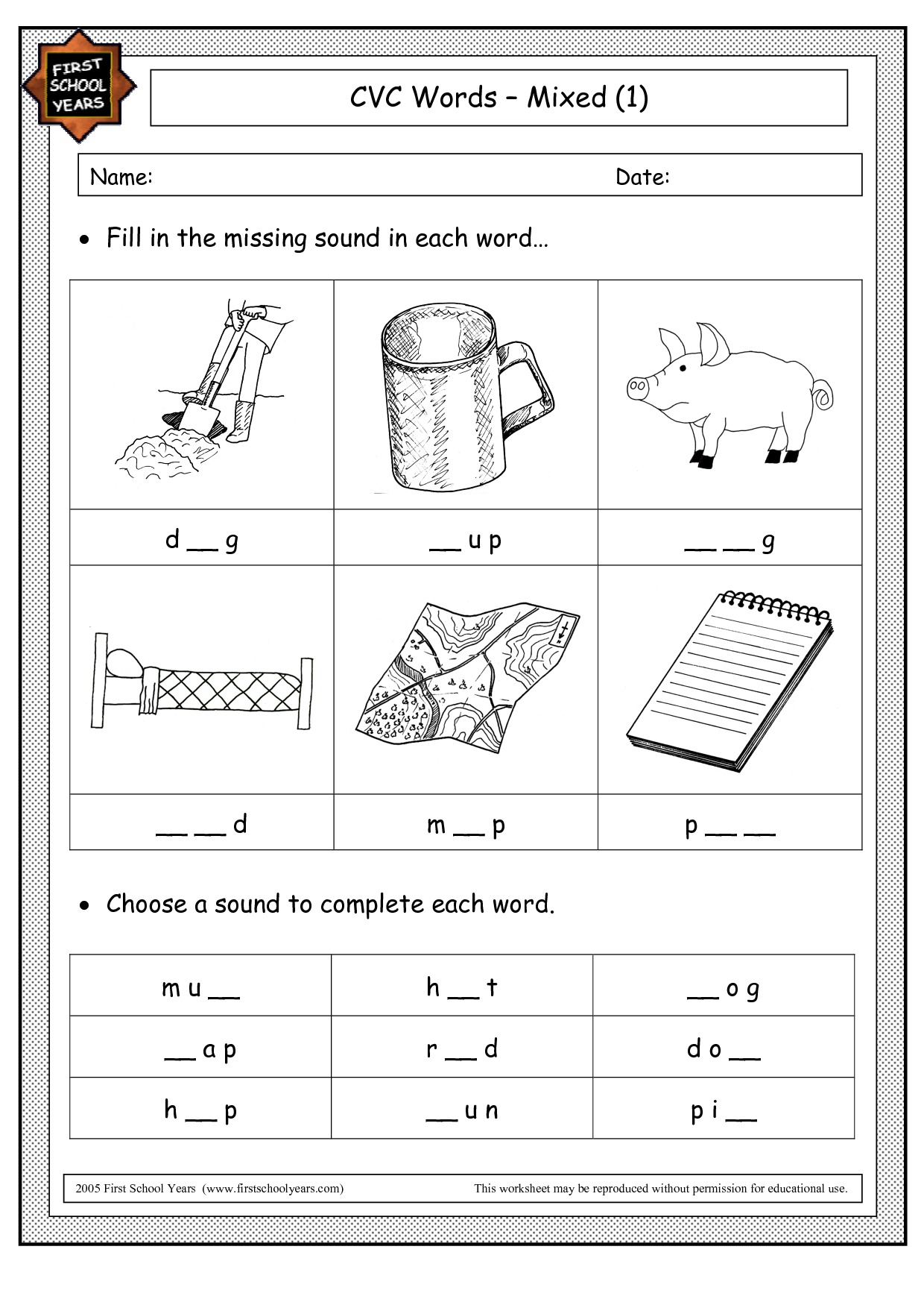 Short E Worksheet