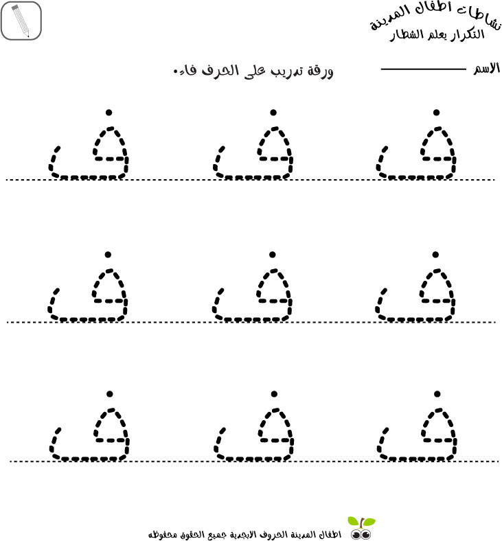 13 Best Images of Arabic Letters Tracing Worksheets