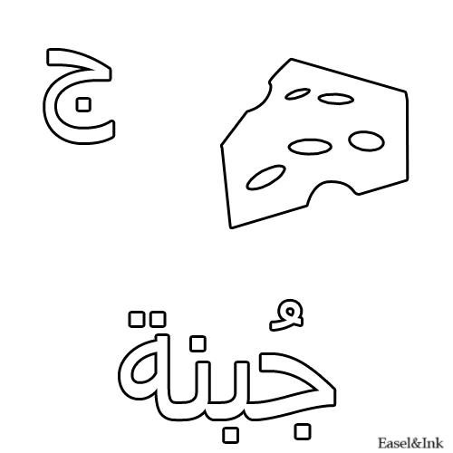 11 Best Images of Printable Arabic Alphabet Worksheets
