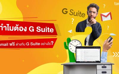 Gmail ฟรี ต่างกับ G Suite อย่างไร?
