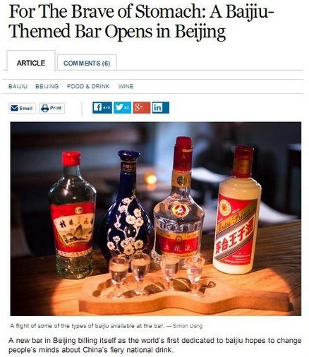 baijiu press wall street journal 2-001
