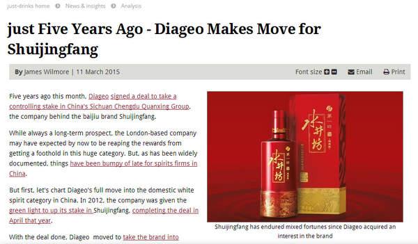 press just drinks and shui jing fang baijiu by diageo.jpg