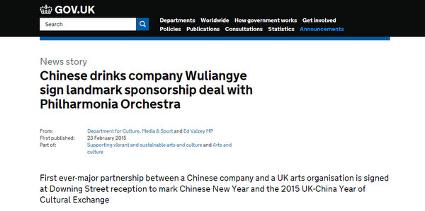 wuliangye baijiu london philharmonic sponsorship deal.jpg