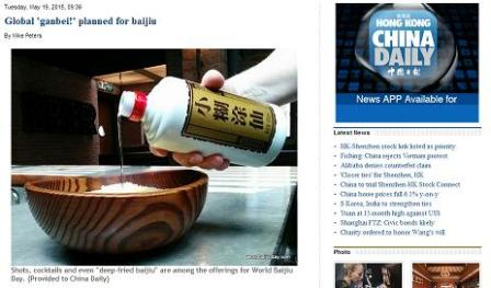 world baijiu day media coverage mike peters china daily