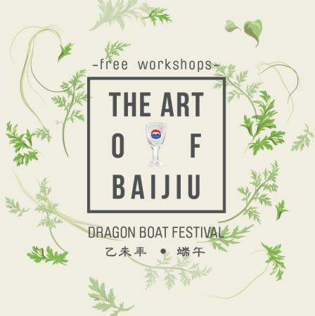 art of baijiu poster at kweichow moutai showroom sydney australia