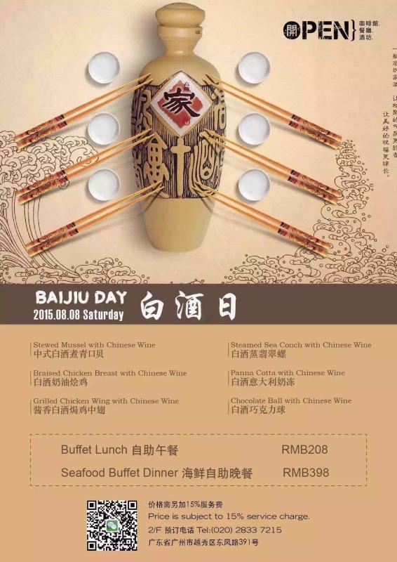 world baijiu day at doubletree by hilton guangzhou chris roberts GM is a legend.jpg