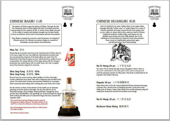 jiu zhuang menu singapore screen capture for world baijiu day.jpg