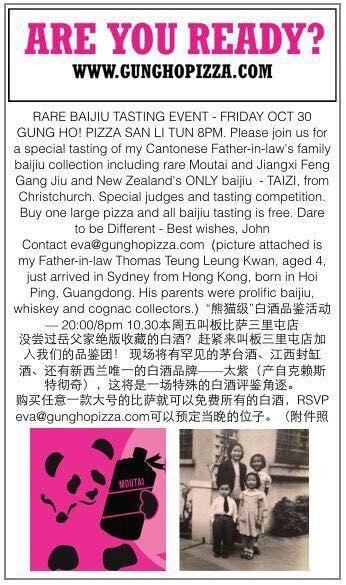 gung ho drunken shrimp pizza and baijiu tasting in beijing.jpg