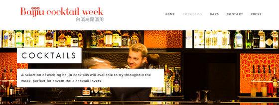 london baijiu cocktail week screen shot shui jing fang diageo sponsor (2)