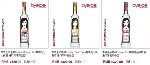 brinkman beverages byejoe baijiu china