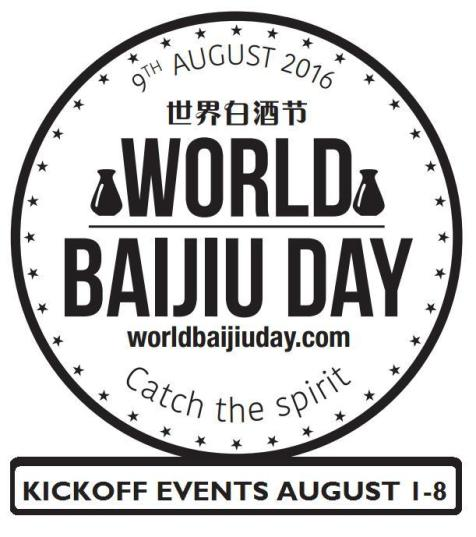 world baijiu day logo 2016 big full dates good