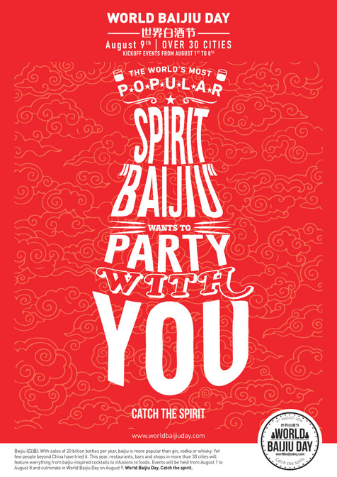 world baijiu day poster 2016 red-page-001