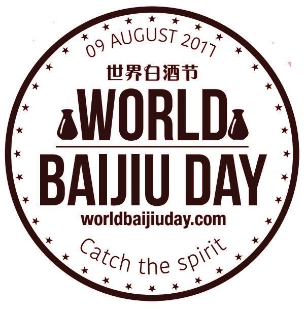 world baijiu day logo 2017 big good
