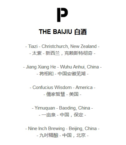 pop-up beijing 2