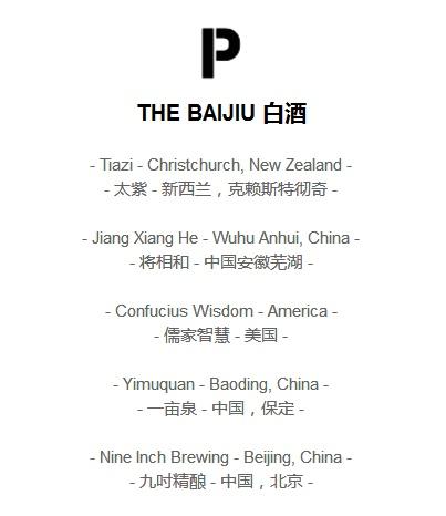 pop-up beijing 2