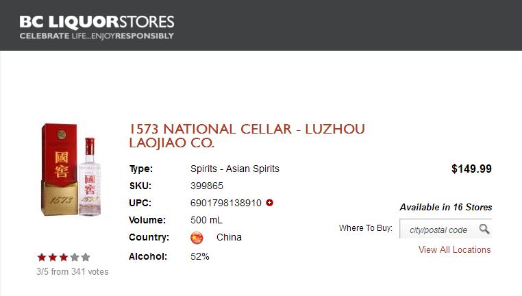 World Baijiu Day Buy Jiu BC Liquor Stores Luzhou Laojiao