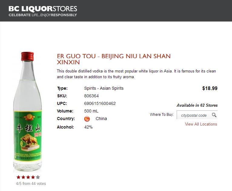 World Baijiu Day Buy Jiu BC Liquor Stores Niu Lan San