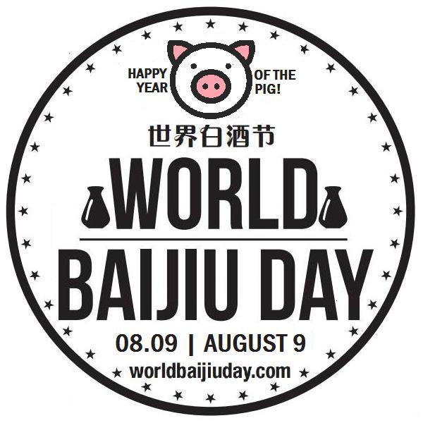 world baijiu day year of the pig draft gray pink solo