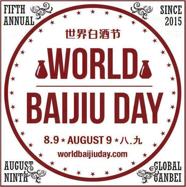 world baijiu day new logo 2019 red