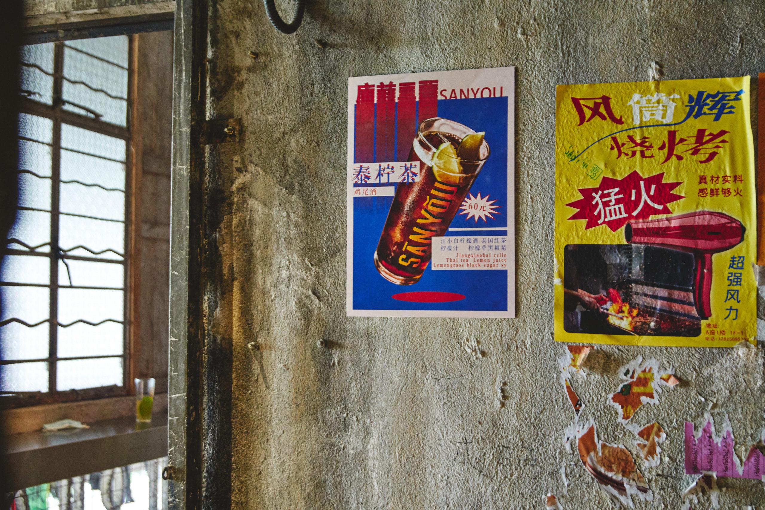 san-you-baijiu-bar-guangzhou-7