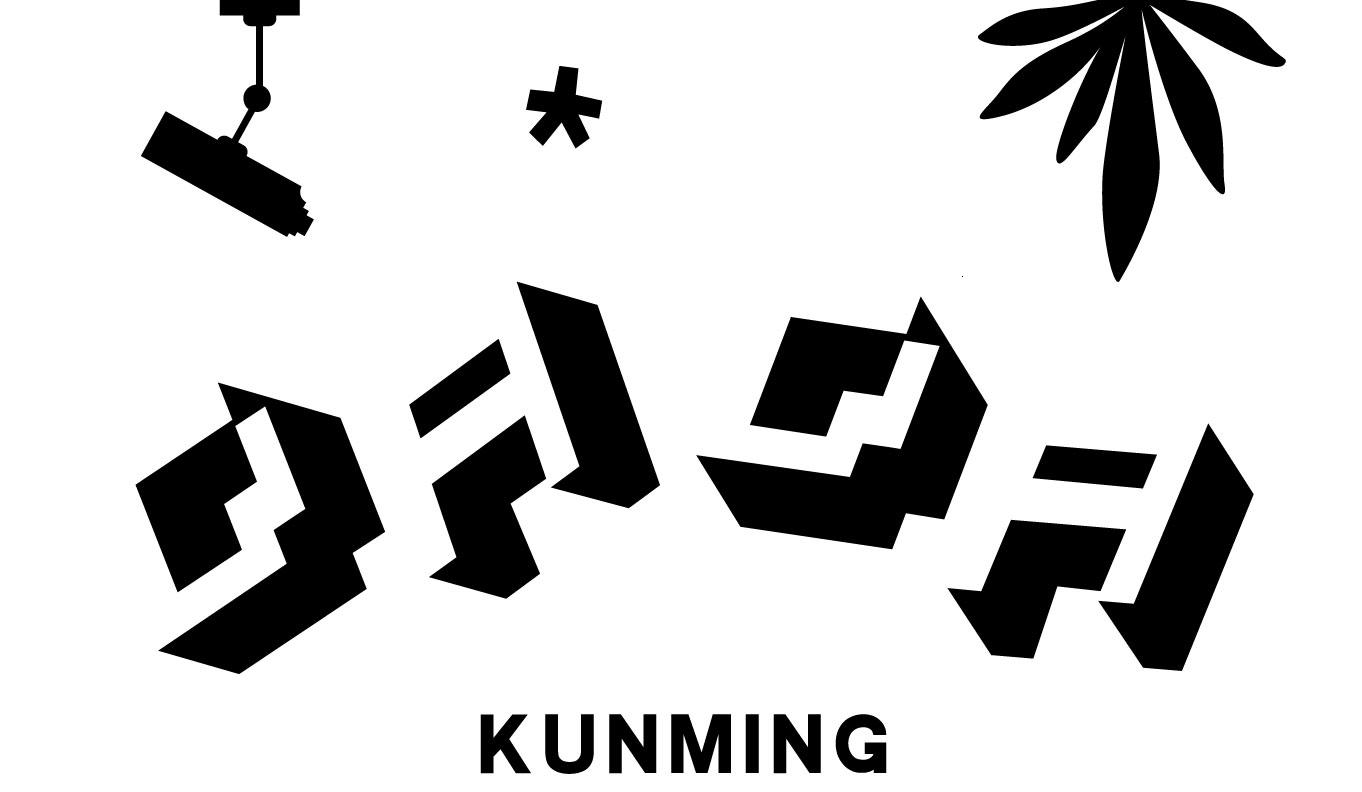 wbd-2020-kunming-2