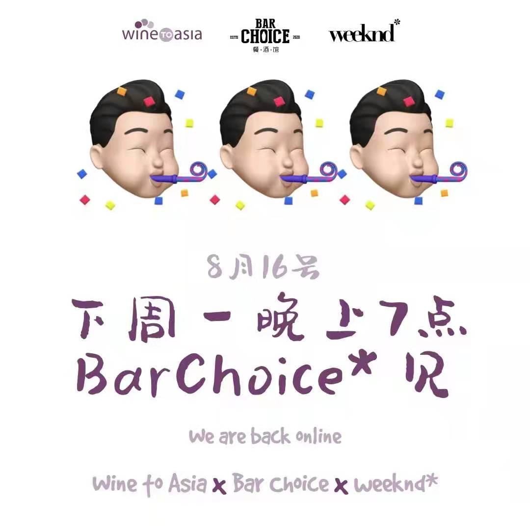 world-baijiu-day-2021-shenzhen-bar-choice-weeknd-wine-to-asia-21