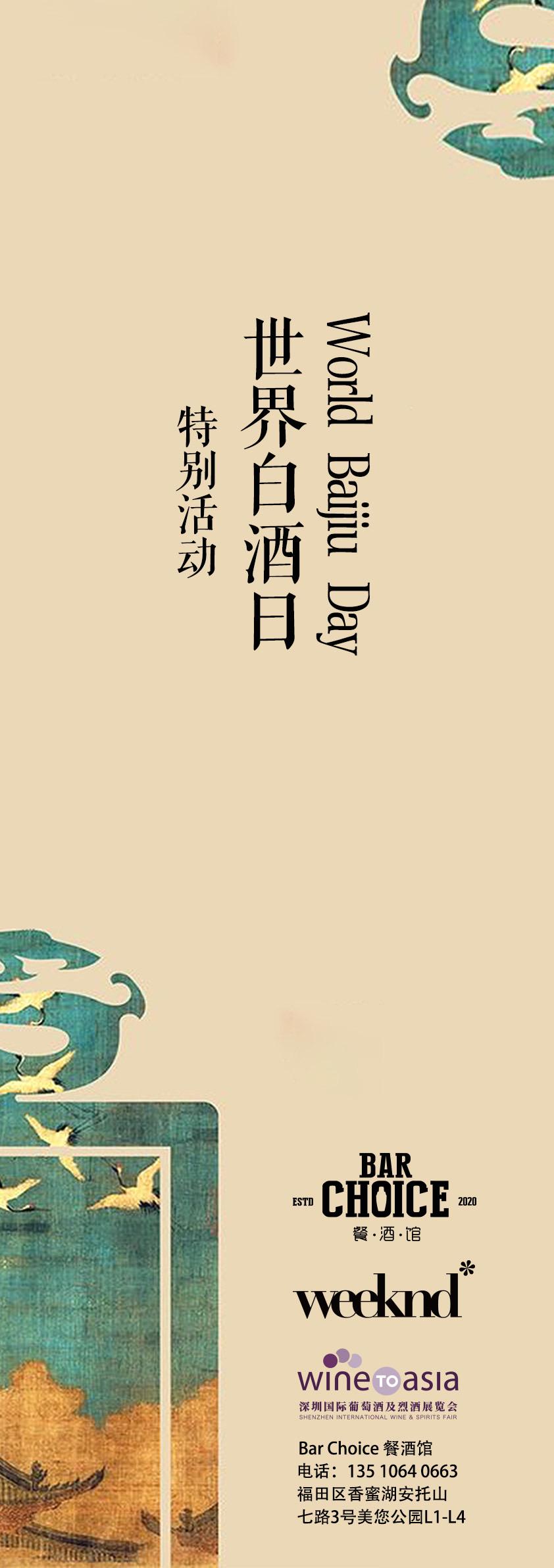 world-baijiu-day-2021-shenzhen-bar-choice-weeknd-wine-to-asia-99