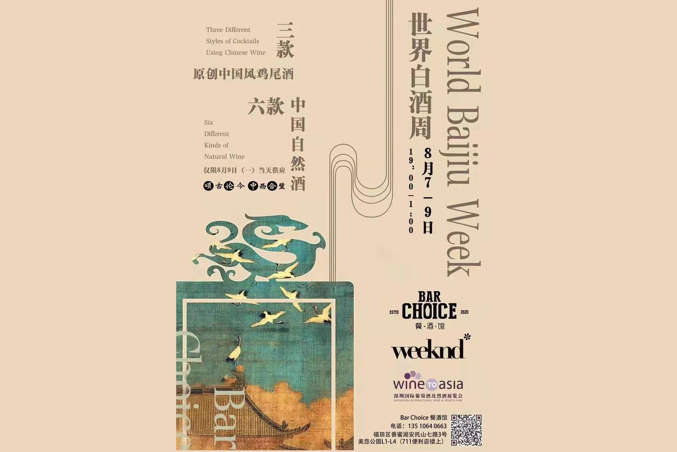 world baijiu day 2021 shenzhen weeknd wine bar choice baijiu cocktail 2