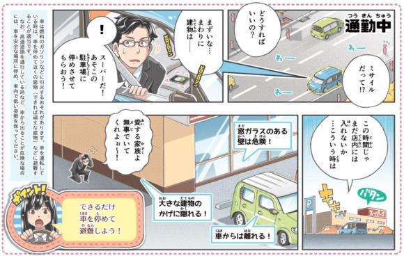 Missile Response Manga distributed in Hokkaido