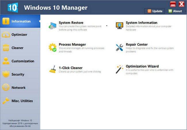 Yamicsoft Windows 10 Manager 2.2.3