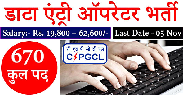 CSPHCL Data Entry Operator Online Form 2018