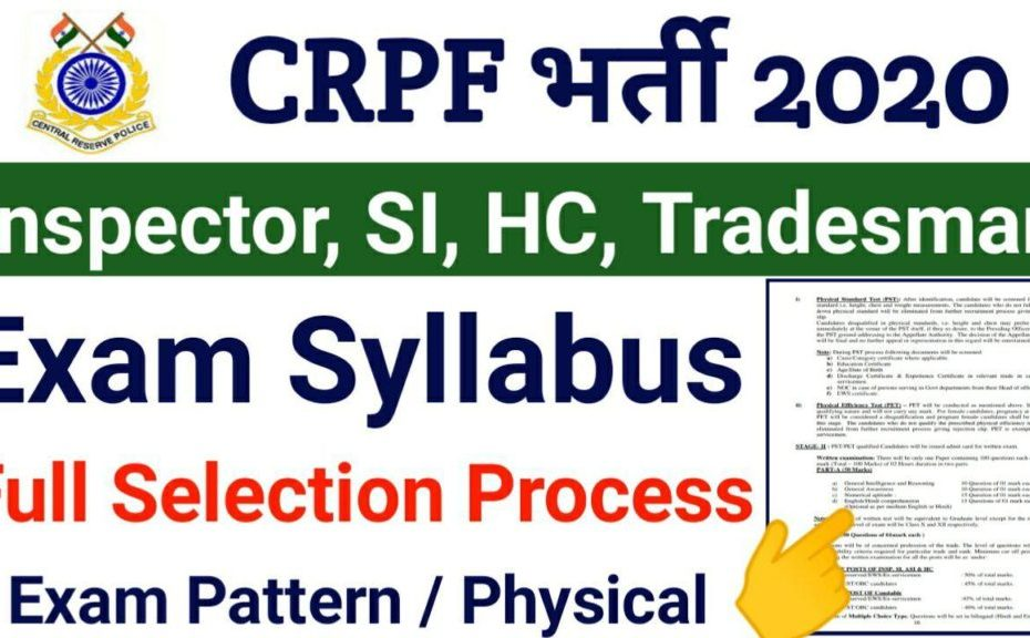 CRPF Head Constable Question Paper Get Constable Tradesman