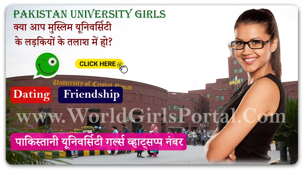 Pakistan University Girls WhatsApp Number - College Girl Mobile Phone No